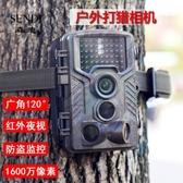 運動相機 紅外感應相機H881 夜視高清拍照錄像戶外防盜野外安防監控攝像頭 JD 萬聖節狂歡