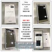 送玻保【拆封福利品】索尼 Sony XZ Premium G8142 4G/64G 5.5吋 3230mAh IP68防水塵 雙卡 智慧型手機
