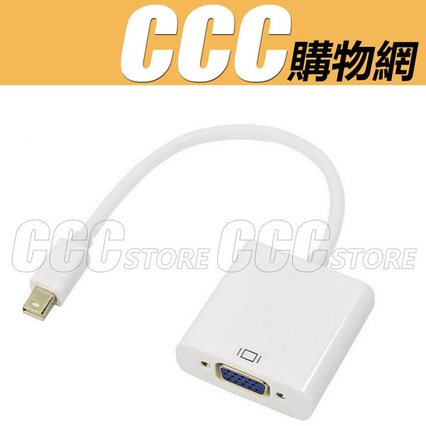 Mini DP轉VGA 轉接線 蘋果筆電 螢幕轉接投影儀
