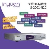 【結帳再折+24期0利率】IN-YUAN 音圓 4TB 卡拉OK點歌機 S-2001-N2C