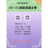 100-105鋼筋混凝土(題型整理+解題剖析)