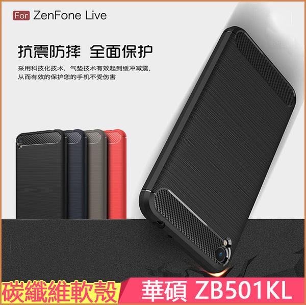 ASUS 華碩 ZenFone Live ZB501KL 手機殼 碳纖維 拉絲紋 保護套 軟殼 zb501kl 手機套 防摔 硅膠套 保護殼