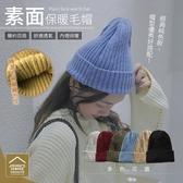 素面保暖毛帽 秋冬保暖純色毛線帽 男女百搭 素色套頭針織帽 時尚護耳帽【ZD0205】《約翰家庭百貨