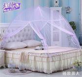 蒙古包蚊帳免安裝床米雙人家用拉鏈有底支架單人學生 LJ6900【極致男人】