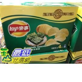 [COSCO代購] 樂事 熊本海苔口味洋芋片組合 180公克*4入 C104110