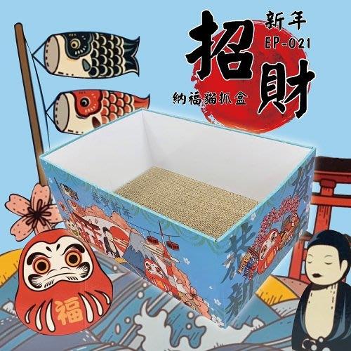 《48HR快速出貨》寵喵樂《新年招財納福貓抓盒》EP-021 四色新年款 (顏色隨機)