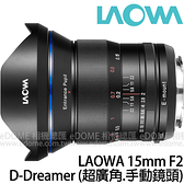 LAOWA 老蛙 15mm F2 D-Dreamer for CANON RF 接環 (6期0利率 湧蓮公司貨) 超廣角大光圈 手動鏡頭