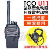 【送專業托咪】TCO U11 免執照 業務型 無線電對講機 超小型設計 一體成型 堅固耐用 U-11