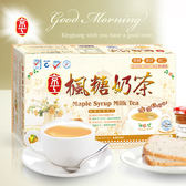 【京工】楓糖奶茶(30入)~660g/盒~奶素食