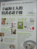 【書寶二手書T1/寵物_WFB】幸福狗主人的照護必讀手冊:一輩子的承諾不能只是嘴上說說…