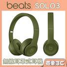 Beats Solo 3 Wireless 頭戴式 藍芽耳機 草原綠,長達 40小時音樂播放,24期0利率,APPLE公司貨