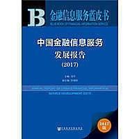 簡體書-十日到貨 R3Y【中國金融信息服務發展報告(2017)】 9787520107709 社會科學文獻出版社