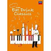 食尚饗樂 4CD Eat Drink Classics 免運 (購潮8)