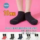 Footer ZH185 全厚底 兒童 單色運動氣墊船短襪 除臭襪 10雙超值組
