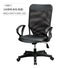 高級網椅/辦公椅(高背/有扶手/氣壓)540-7 W62×D47×H96~103