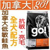 【培菓平價寵物網】go低敏鮭魚狗糧25磅11.35公斤