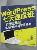 【書寶二手書T1/電腦_WDC】WordPress七天速成班-打造吸睛的風格化網站與部落格_艾倫娜摩爾