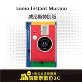 高雄 lomo相機 Lomography Lomography Instant Murano 威尼斯特別版 晶豪泰3C 專業攝影