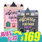 韓國 Etude House 魔幻遊樂園指甲油2入組(8mlx2+指甲貼)【新高橋藥妝】2款供選