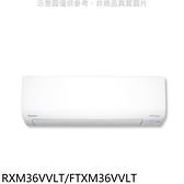 【南紡購物中心】大金【RXM36VVLT/FTXM36VVLT】變頻冷暖橫綱分離式冷氣5坪