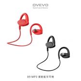 OVEVO X9 MP3 運動藍芽耳機 IPX8防水 重低音 8G内存 CVC降噪技術