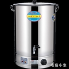 奶茶桶紅樂燒水桶保溫一體商用熱水桶不銹鋼奶茶保溫桶大容量電熱開水桶『毛菇小象』