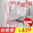 【悠室屋】X型折疊衣架 繽紛多功能掛衣架 曬衣架 (4色)