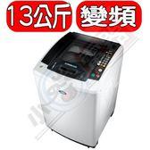 台灣三洋 SANLUX 【SW-13DV9A】13公斤變頻直立式洗衣機