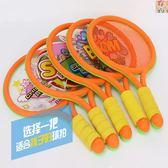 新年鉅惠幼兒園禮品寶寶專用塑料羽毛球小號乒乓球網球拍兒童球拍游戲玩具 小巨蛋之家