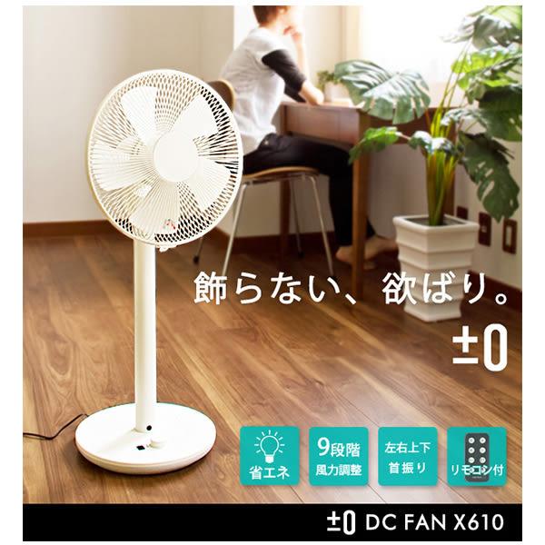 日本±0 正負零 12吋DC節能遙控立扇XQS-X610