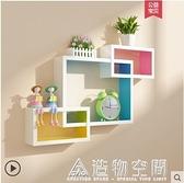 牆上置物架客廳電視臥室背景牆櫃創意格子免打孔壁掛牆壁牆面裝飾 NMS名購居家