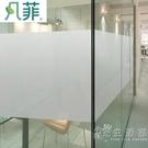 免膠靜電玻璃貼膜透光不透明辦公室浴室衛生間窗花窗戶磨砂窗貼紙 WD 小時光生活館