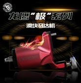 專業滑塊紋身馬達機 割線機 打霧機一體紋身機【紅】【轉角1號】