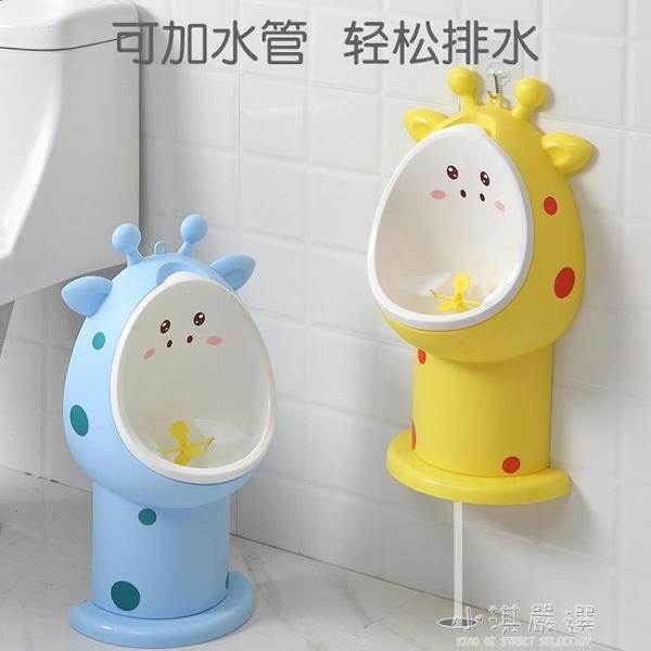 寶寶坐便器小孩男孩站立掛墻式便斗小便兒童馬桶尿尿CY『小淇嚴選』