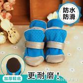 寵物鞋子 小狗狗雨鞋泰迪鞋一套4只博美比熊腳套四鞋夏款軟底寵物鞋子 1995生活雜貨