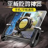 【新年鉅惠】吃雞神器刺激戰場輔助手游手機游戲手柄蘋果專用平板ipad四鍵按鍵