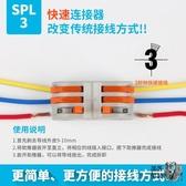 電線連接器 接線器SPL-3三位多功能電線連接器快速接線端子對接頭50只袋裝