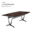4×8尺船型會議桌(胡桃色) 261-3 W240×D120×H75