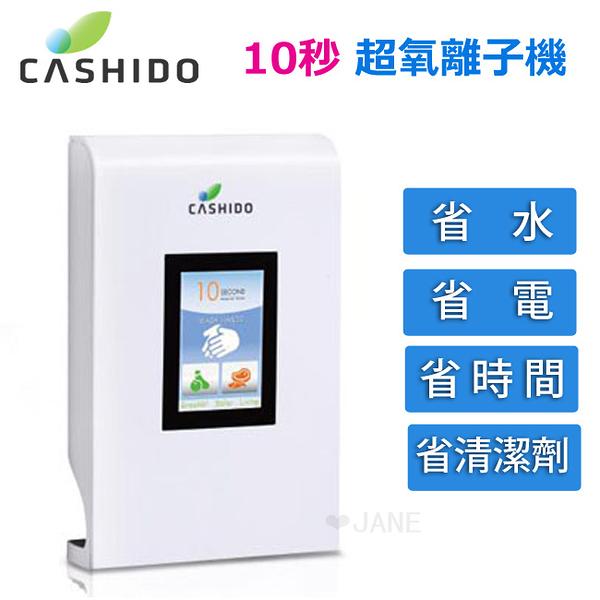 CASHIDO 超氧離子殺菌系列10秒機觸控型OH6800-T