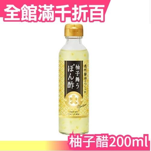 【柚子醋200ml】日本 FUNDODAI 透明醬油 日本超火紅老牌熊本五葉 新世代の基礎調味料【小福部屋】