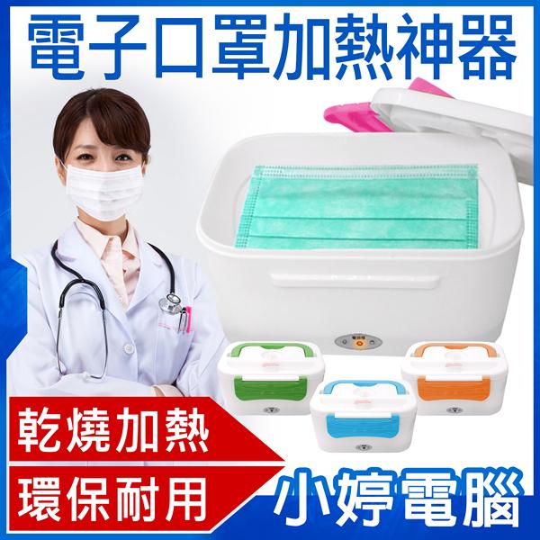 【3期零利率】福利品 電子口罩加熱神器 乾燒加熱 安全耐用 環保無毒 輕巧好收納 ※不含口罩
