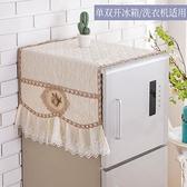 簡約家用歐式冰箱蓋布巾防塵布【福喜行】