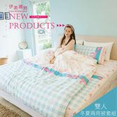 床包/雙人兩用被套組.獨家新品.100%精梳棉✿伊利諾 /伊柔寢飾
