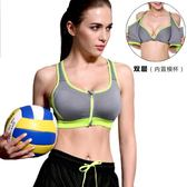運動內衣女防震跑步健身聚攏瑜伽背心式防下垂定型無鋼圈文胸