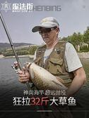 海竿魚具拋投竿海釣竿甩竿超硬釣魚竿遠投竿漁具用品 魔法街