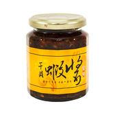 【台灣尚讚愛購購】富發-干貝蝦醬265g