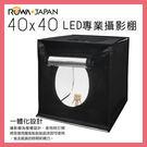 ROWA 二代 可攜式專業攝影棚 40X...