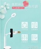 懶人支架 手機直播支架主播雙手機架女桌面多功能快手神器補光燈 3C公社YYP