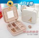 旅行用耳環飾品收納盒 旅行便攜式首飾盒 ...