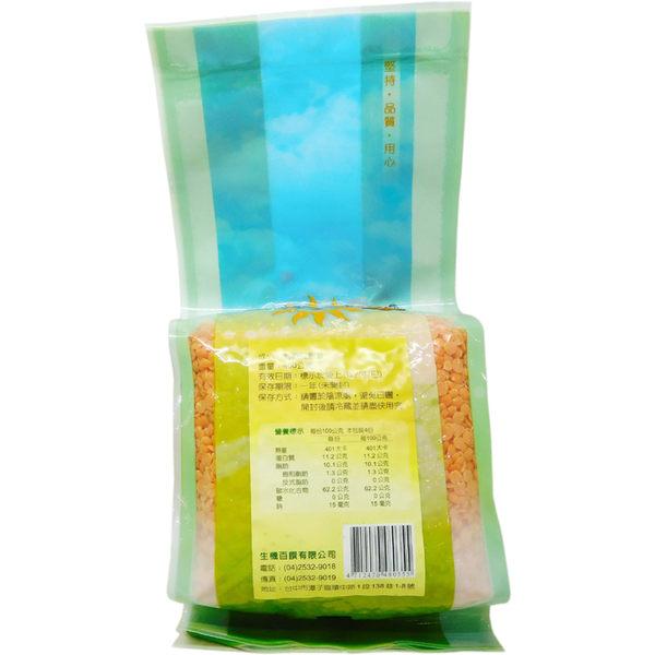 生機百饌-有機紅扁豆400g/包